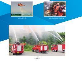彭州消防车
